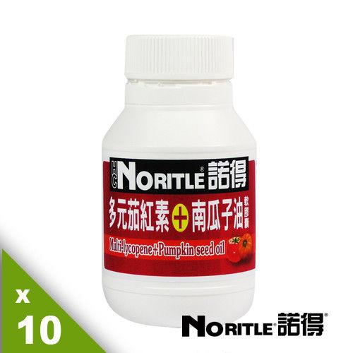 諾得多元茄紅素+南瓜子油膠囊(60粒x10瓶)