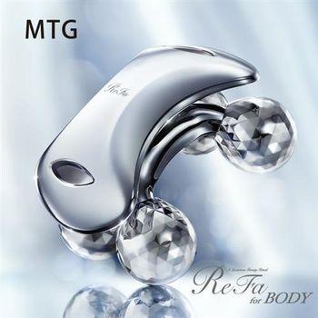 【MTG】ReFa for Body鉑金滾輪電子美容按摩器