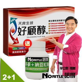 天良好顧醇錠(15粒x2盒)送!諾得丹蔘+納豆紅麴膠囊(60粒x1瓶)
