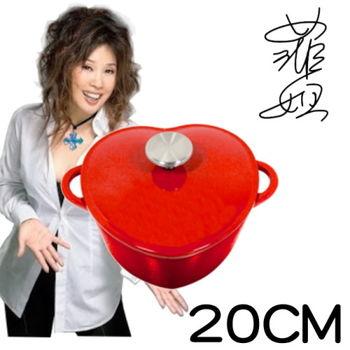 【FAY菲姐鍋具】愛心鑄鐵鍋20CM