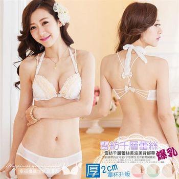 【伊黛爾】日系內衣-花漾蕾絲性感內衣3套組 AB罩32-36