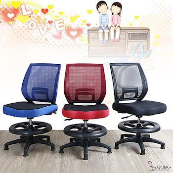 【DIJIA】布魯克無手腳圈兒童椅辦公椅/電腦椅(三色可選)