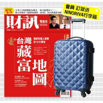 《財訊雙週刊》一年26期 送 NINORIVA 20吋時尚藍菱格行李箱