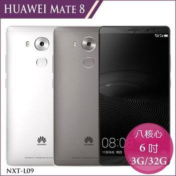HUAWEI Mate 8 (NXT-L09) 3G/32G 智慧手機