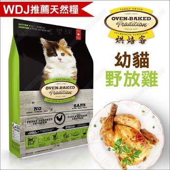 WDJ推薦~加拿大Oven-Baked烘焙客天然貓糧《幼貓野放雞》2.5磅