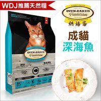 WDJ ^#126 加拿大Oven ^#45 Baked烘焙客天然貓糧~成貓深海魚~2.5