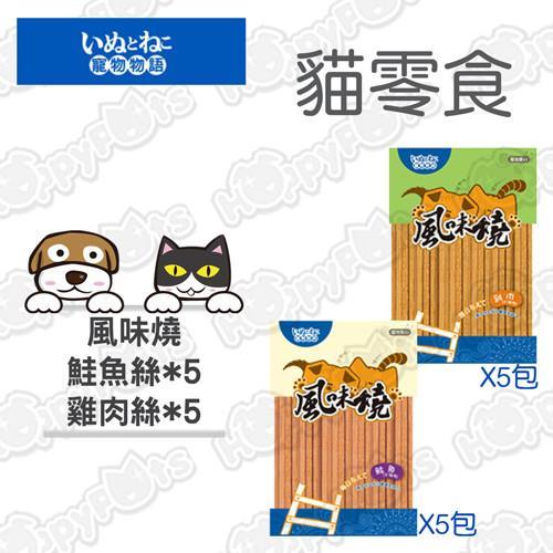 【寵物物語】風味燒-鮭魚絲x5+雞肉絲x5(10包超值組)-犬/貓零食