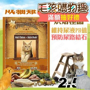 WDJ推薦~加拿大Oven-Baked烘焙客天然貓糧《成貓野放雞》2.5磅