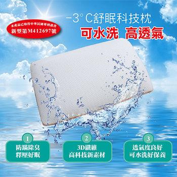 《Embrace英柏絲》透氣專家 -3。C科技枕62x34cm 會呼吸 可水洗 可調整高度 透氣枕 3D科技枕