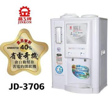 【晶工】省電奇機光控溫熱全自動開飲機JD-3706