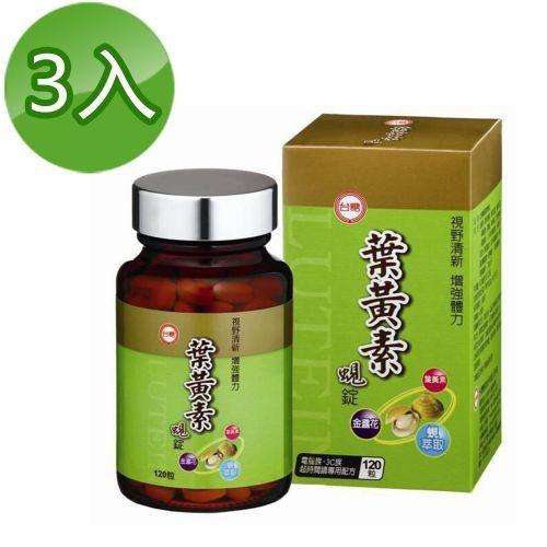 【台糖】葉黃素蜆錠120粒(3瓶/組)