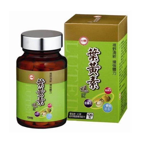 【台糖】葉黃素蜆錠(120粒/瓶)