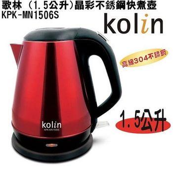 (福利品)【Kolin 歌林】晶彩不銹鋼1.5公升快煮壺 KPK-MN1506S / 高質感烤漆 / 底座分離設計