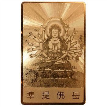 【十相自在】特殊反光燙金隨身護身卡(準提佛母/準提觀音)