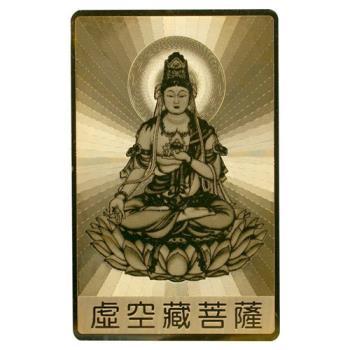 【十相自在】特殊反光燙金隨身護身卡(虛空藏菩薩)