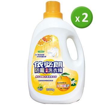 依必朗加州橘子防霉抗菌洗衣精組