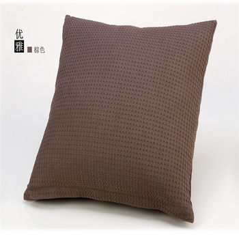 【協貿】全棉華夫格素色純色雅緻深棕灰沙發方形抱枕含芯