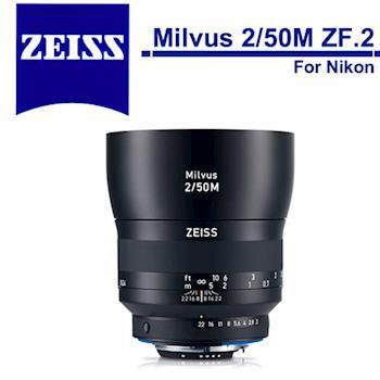 蔡司 Carl Zeiss Milvus 2/50M ZF.2(公司貨)For Nikon