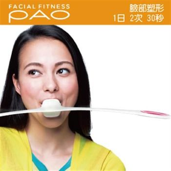 【MTG】FACIAL FITNESS PAO 臉部塑形運動器材