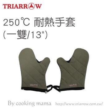 【三箭牌】耐熱250度手套(13吋)