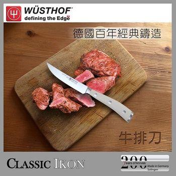 《WUSTHOF》德國三叉牌IKON系列12cm牛排刀