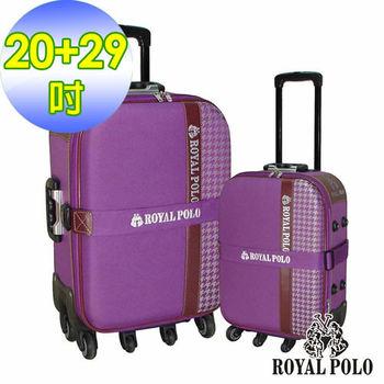 【ROYAL POLO】千鳥紋旅行箱20+29吋(紫)