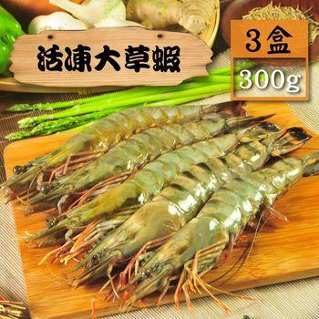 【漁季】活凍大草蝦3盒(300g/盒/10p)