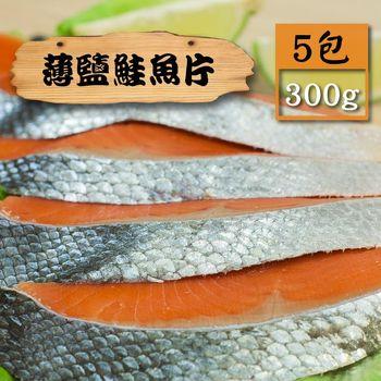【漁季】薄鹽鮭魚片5包(300g/包)
