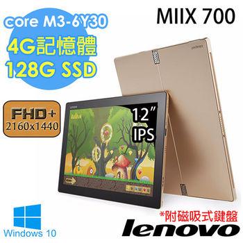 Lenovo 聯想 MIIX-700-12ISK  80QL00G8TW 12吋FHD+ M3-6Y30 SSD效能 平板筆電 金-附磁吸式鍵盤
