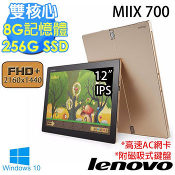 Lenovo 聯想 MIIX-700-12ISK 80QL00GCTW 12吋FHD+ M5-6Y54 SSD效能 平板筆電 金-附磁吸式鍵盤