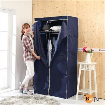 BuyJM 日式粗管鐵力士收納衣櫥附布套