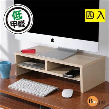 BuyJM 低甲醛雙層螢幕架/桌上架/4入組