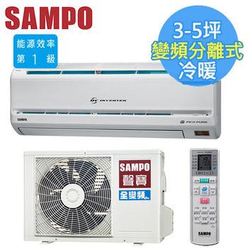 【SAMPO聲寶】3-5坪一對一變頻冷暖分離式冷氣(AM-PA22DC/AU-PA22DC)