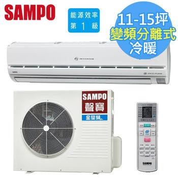 【SAMPO聲寶】11-15坪一對一變頻冷暖分離式冷氣(AM-PA72DC/AU-PA72DC)