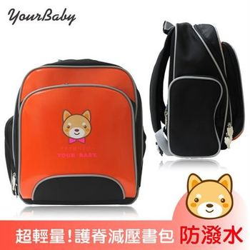 【YOUR BABY優寶貝】輕量護脊透氣 經典後背包搭配可愛柴犬造型 兒童書包-橘色