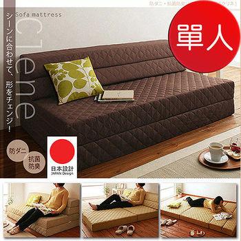 JP Kagu 日系抗菌防臭布質沙發床(單人)(六色)