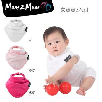 【Mum 2 Mum】機能型神奇三角口水巾圍兜-3入組(女寶寶)