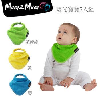 【Mum 2 Mum】機能型神奇三角口水巾圍兜-3入組(陽光寶寶)