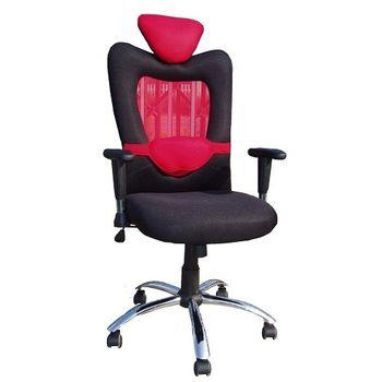 雙彩高背(鍍鉻鋼管腳)主管椅/辦公椅/電腦椅-紅色