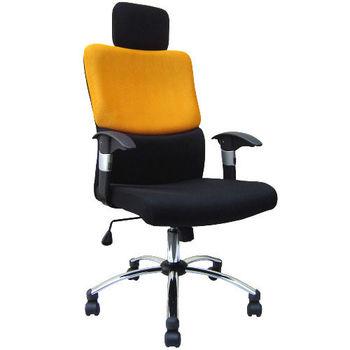 大型[雙彩高背]主管椅/辦公椅/電腦椅[鍍鉻鋼管腳]-土黃色