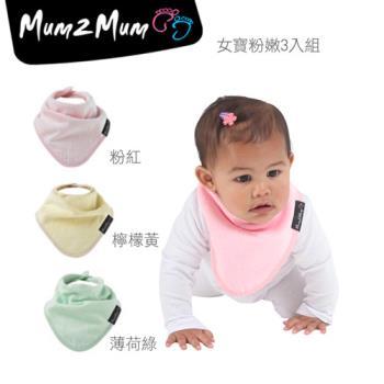 【Mum 2 Mum】機能型神奇三角口水巾圍兜-3入組(粉嫩女寶)