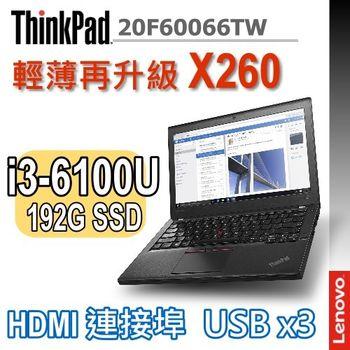Lenovo 聯想 ThinkPad X260 20F60066TW 12.5吋 i3-6100U 192G SSD 超輕薄商務筆電