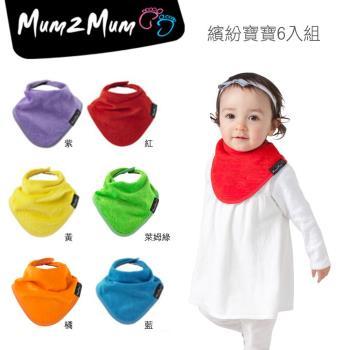 【Mum 2 Mum】機能型神奇三角口水巾圍兜-6入組(繽紛寶寶)