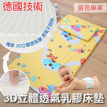 《Embrace英柏絲》(兩色任選) 嬰兒乳膠枕頭+床墊組合 透氣新科技 乳膠+3D透氣網