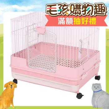 【MARUKAN】日本 改版新款 抽屜式精緻挑高兔籠 粉色(MR-995)