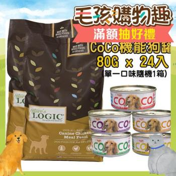 【Natures Logic】自然邏輯 低敏全犬雞肉 4.4磅 X 2包 送COCO罐頭