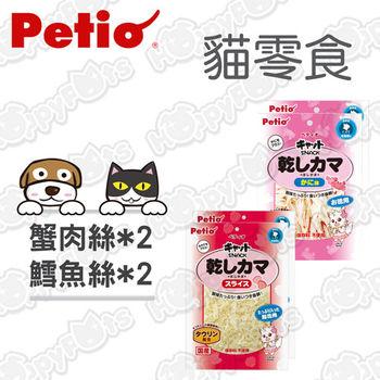 【派地奧PETIO】蟹肉絲X2包+鱈魚絲X2包(4包超值組)-貓零食