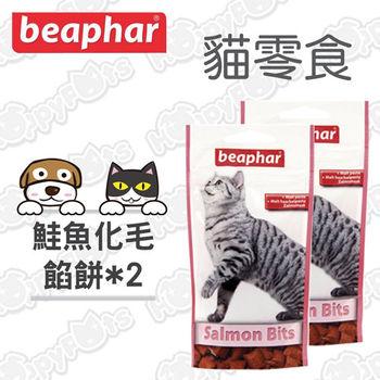 【樂透beaphar】鮭魚化毛餡餅150g X2包(2包超值組)- 貓零食
