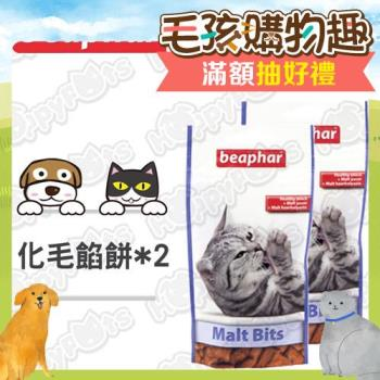 【樂透beaphar】化毛餡餅150g X2包(2包超值組)- 貓零食