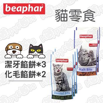 【樂透beaphar】潔牙餡餅X3包+化毛餡餅X2包(5包超值組)- 貓零食